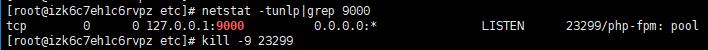 linux关闭进程