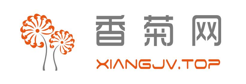 香菊网 - 🍊 香菊网,前端技术博客(xiangjv.top)